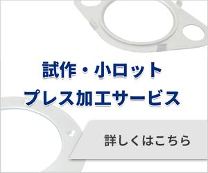 試作・小ロットプレス加工サービス