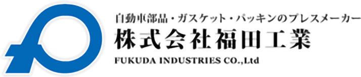 株式会社 福田工業