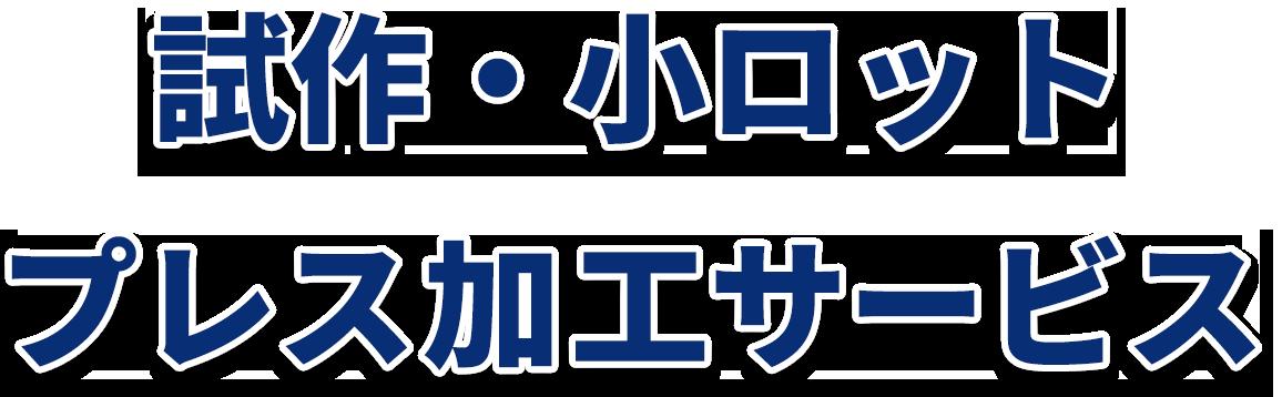 株式会社福田工業 試作・小ロットプレス加工サービス