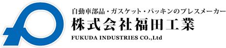 株式会社福田工業