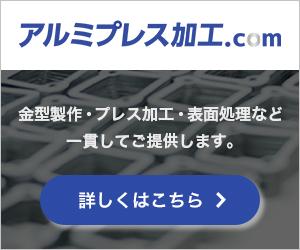 アルミプレス加工.com