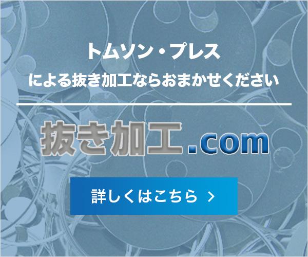 抜き加工.com