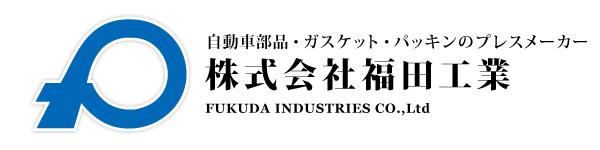 自動車部品・ガスケット・パッキンのプレス専門メーカー|株式会社福田工業(FUKUDA INDUSTRIES CO.,Ltd)